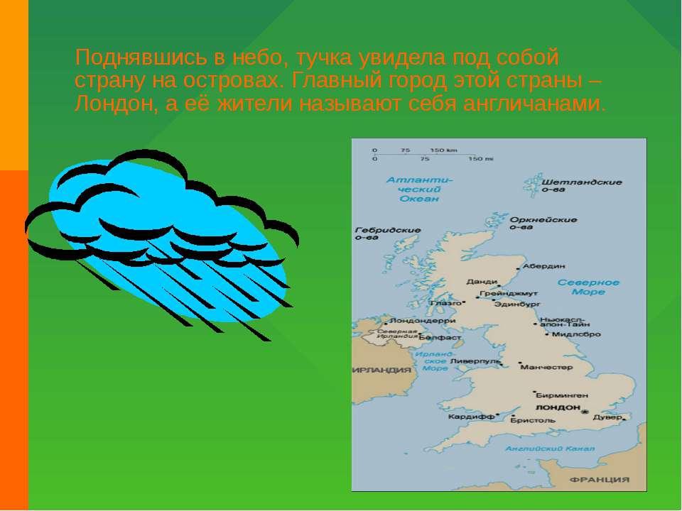 Поднявшись в небо, тучка увидела под собой страну на островах. Главный город ...