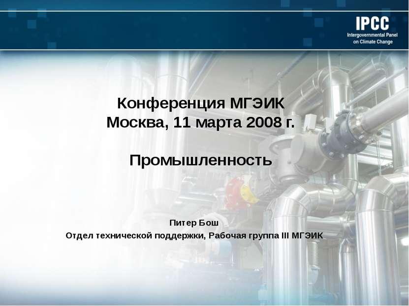 Конференция МГЭИК Москва, 11 марта 2008 г. Промышленность Питер Бош Отдел тех...