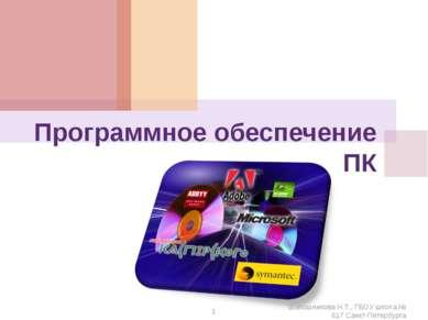 Программное обеспечение ПК Шапошникова Н.Т., ГБОУ школа № 617 Санкт-Петербург...