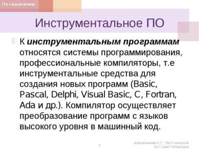 Инструментальное ПО К инструментальным программам относятся системы программи...