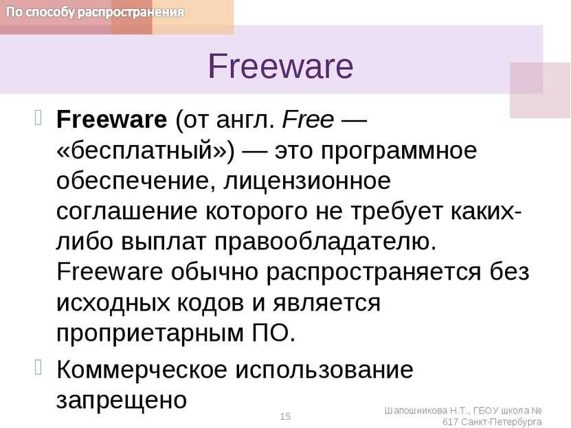 Freeware Freeware (от англ. Free — «бесплатный»)— это программное обеспечени...