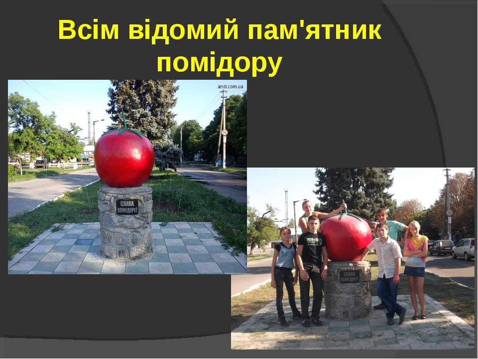 Всім відомий пам'ятник помідору