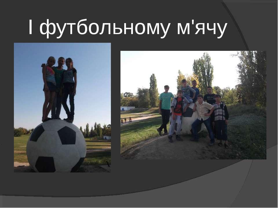 І футбольному м'ячу