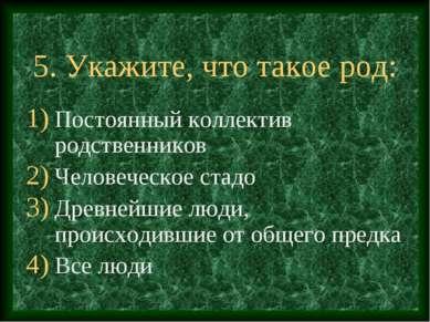 5. Укажите, что такое род: Постоянный коллектив родственников Человеческое ст...