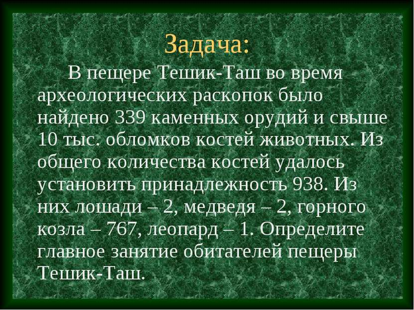 Задача: В пещере Тешик-Таш во время археологических раскопок было найдено 339...
