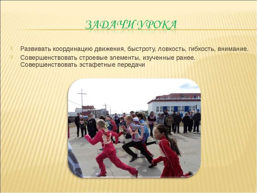 Развивать координацию движения, быстроту, ловкость, гибкость, внимание. Совер...
