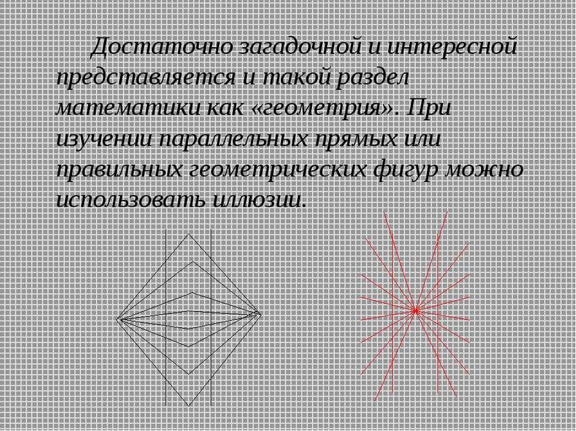 Достаточно загадочной и интересной представляется и такой раздел математики к...