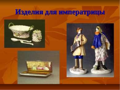 Изделия для императрицы