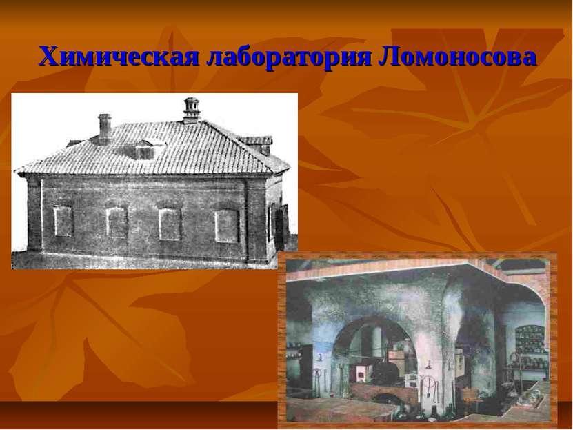 Химическая лаборатория Ломоносова