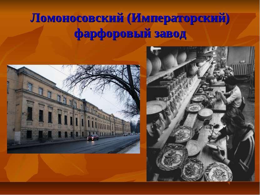 Ломоносовский (Императорский) фарфоровый завод
