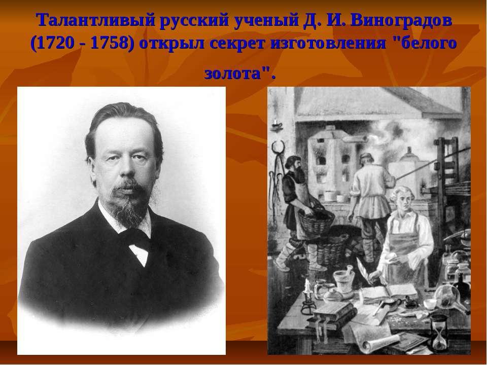 Талантливый русский ученый Д. И. Виноградов (1720 - 1758) открыл секрет изгот...
