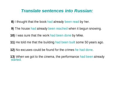 Translate sentences into Russian: 8) I thought that the book had already been...