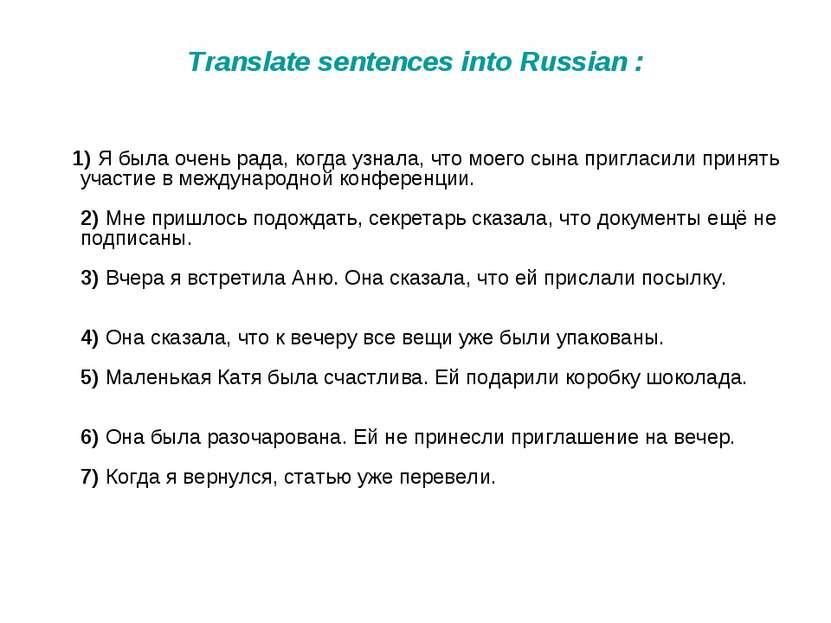 Translate sentences into Russian : 1) Я была очень рада, когда узнала, что мо...