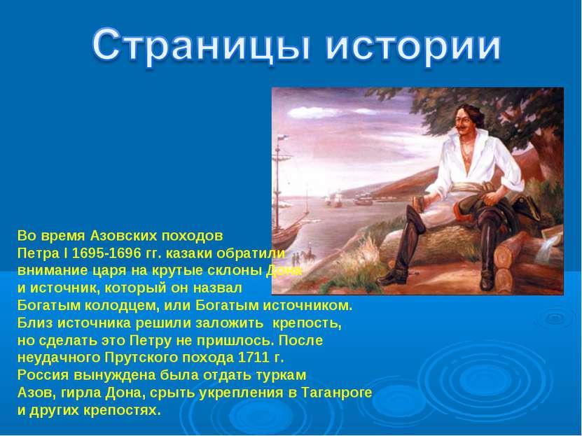 Во время Азовских походов Петра I 1695-1696 гг. казаки обратили внимание царя...