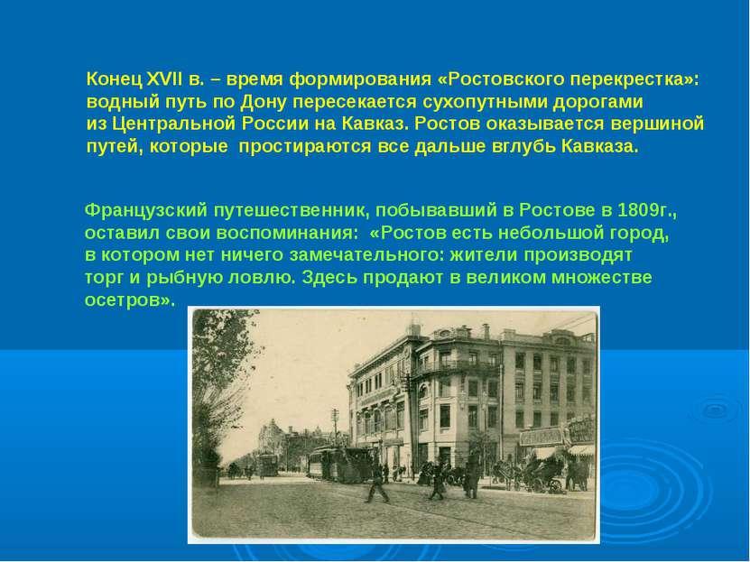 Конец XVII в. – время формирования «Ростовского перекрестка»: водный путь по ...