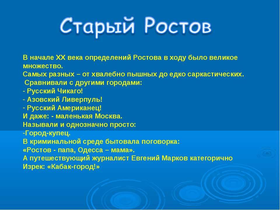 В начале XX века определений Ростова в ходу было великое множество. Самых раз...