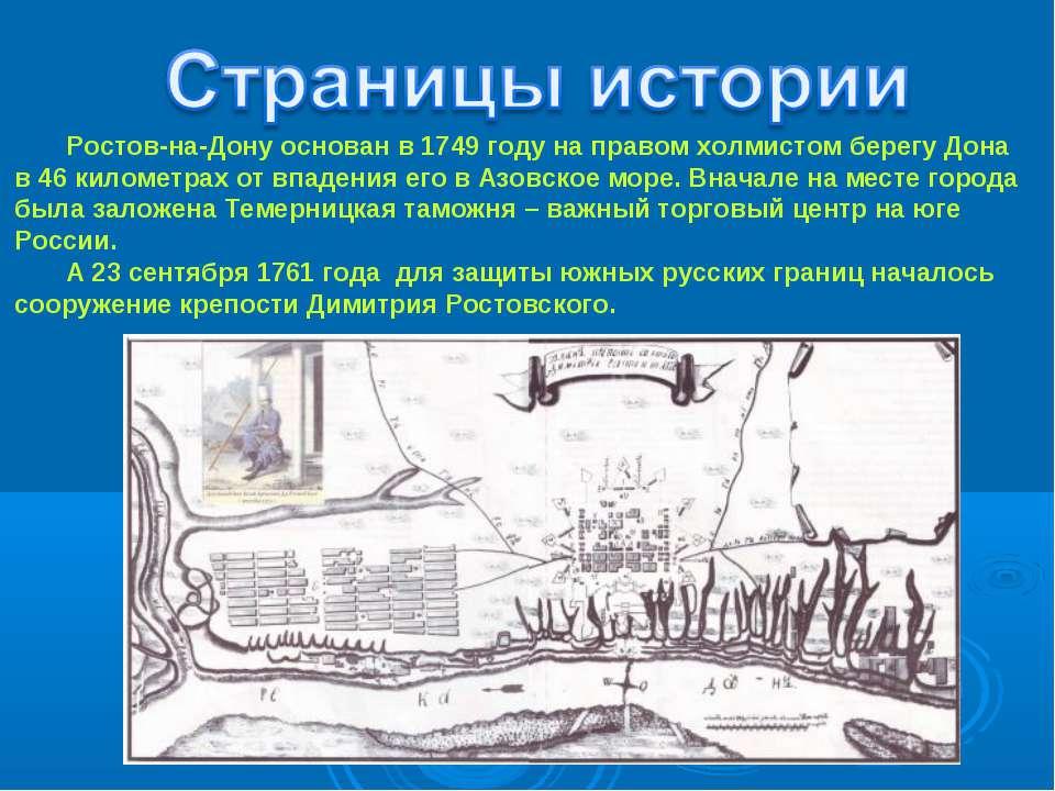Ростов-на-Дону основан в 1749 году на правом холмистом берегу Дона в 46 килом...