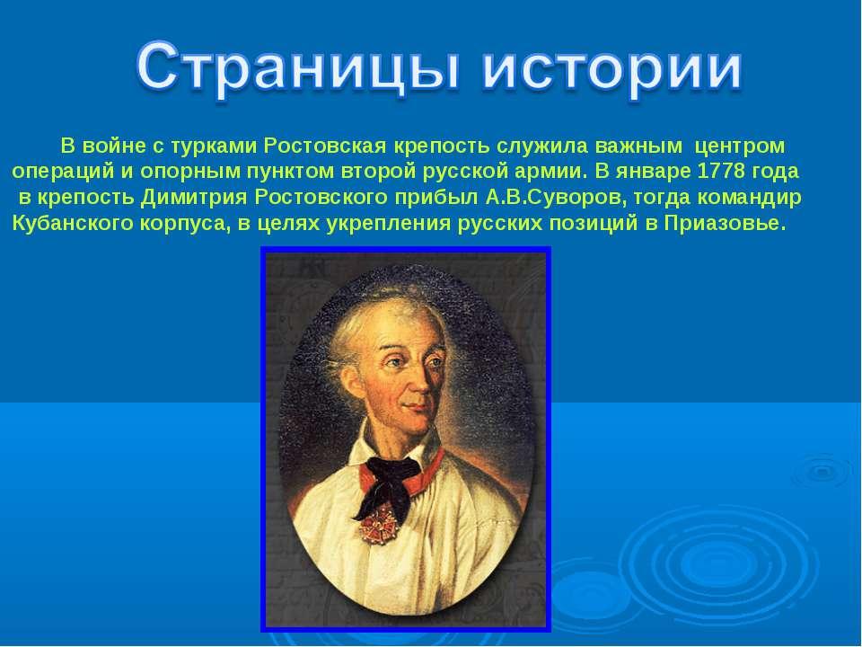 В войне с турками Ростовская крепость служила важным центром операций и опорн...