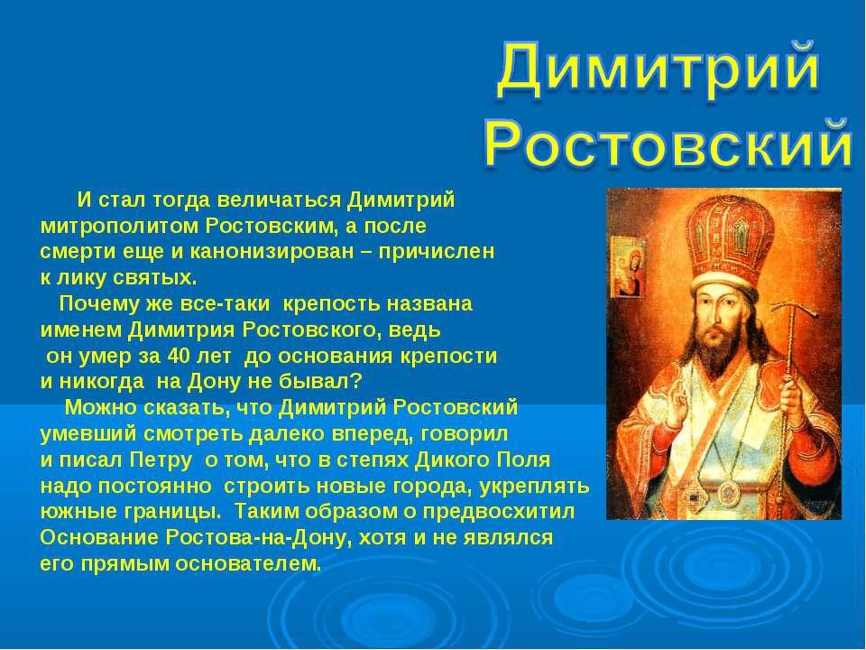 И стал тогда величаться Димитрий митрополитом Ростовским, а после смерти еще ...