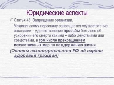 Юридические аспекты Статья 45. Запрещение эвтаназии. Медицинскому персоналу з...