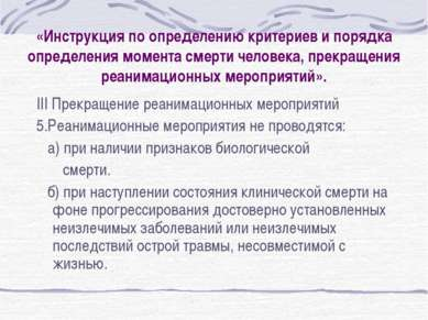 III Прекращение реанимационных мероприятий 5.Реанимационные мероприятия не пр...