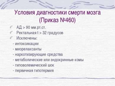Условия диагностики смерти мозга (Приказ №460) АД > 90 мм.рт.ст. Ректальная t...