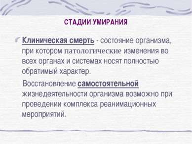 СТАДИИ УМИРАНИЯ Клиническая смерть - состояние организма, при котором патолог...