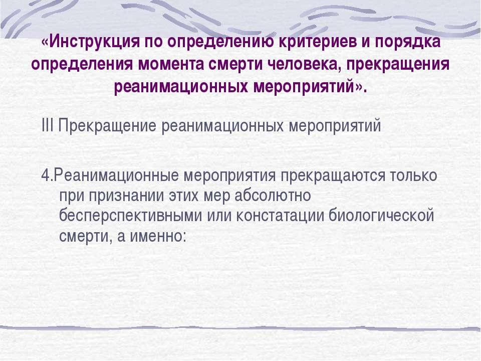 III Прекращение реанимационных мероприятий 4.Реанимационные мероприятия прекр...