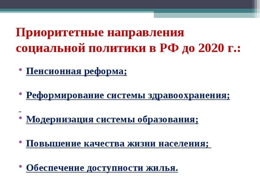 Приоритетные направления социальной политики в РФ до 2020 г.: Пенсионная рефо...