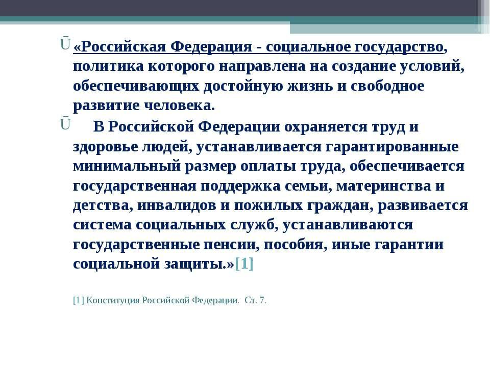 «Российская Федерация - социальное государство, политика которого направлена ...