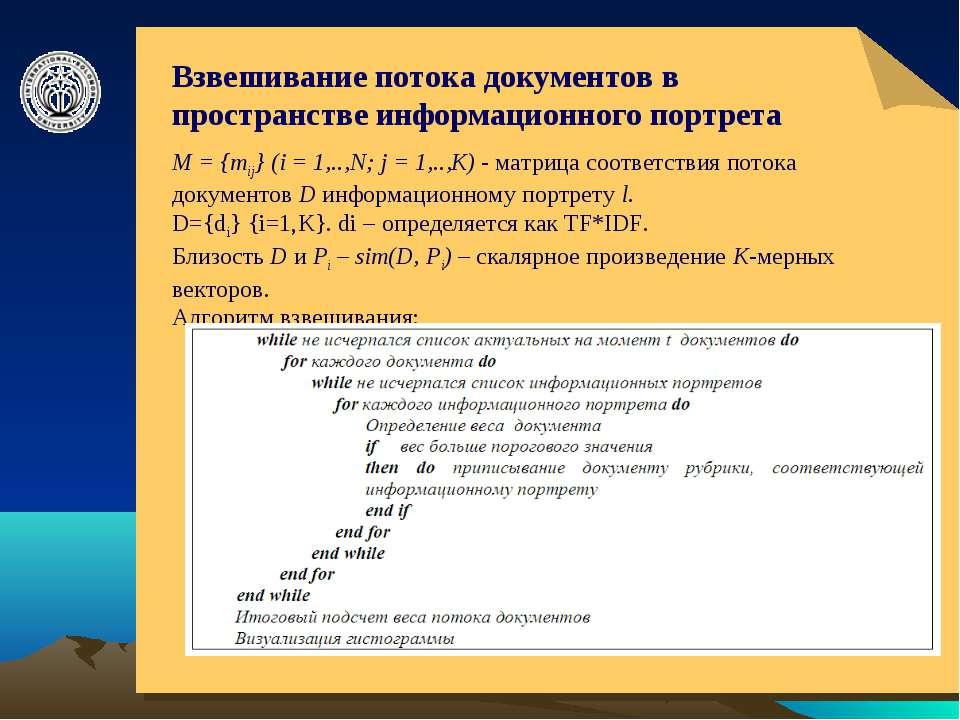 Взвешивание потока документов в пространстве информационного портрета М = {mi...