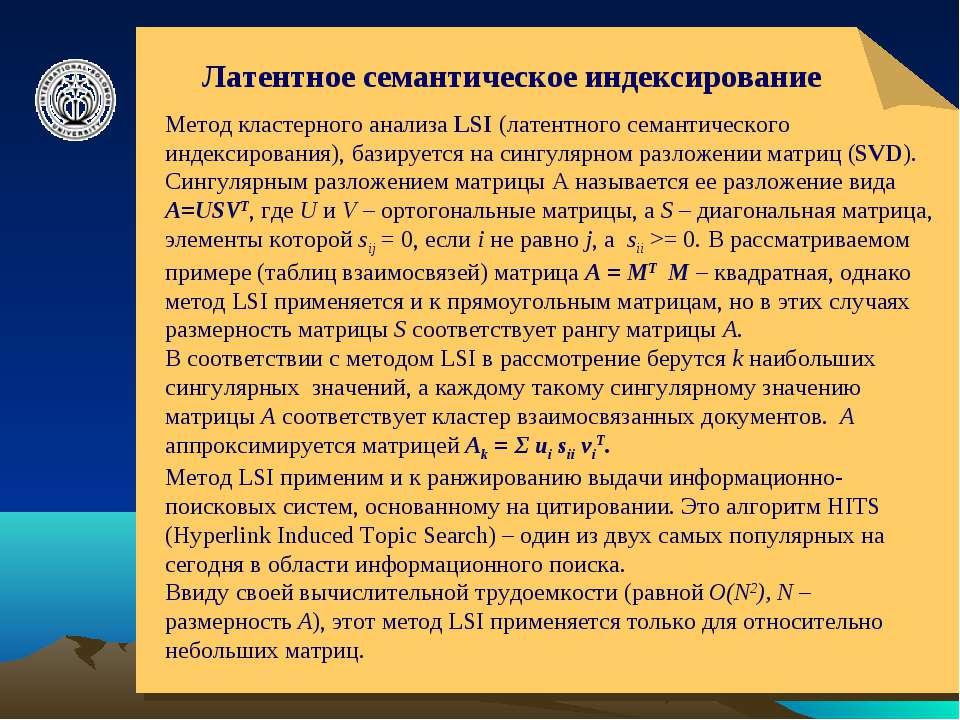 Латентное семантическое индексирование Метод кластерного анализа LSI (латентн...