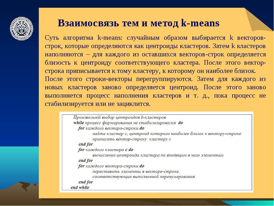 Взаимосвязь тем и метод k-means Суть алгоритма k-means: случайным образом выб...