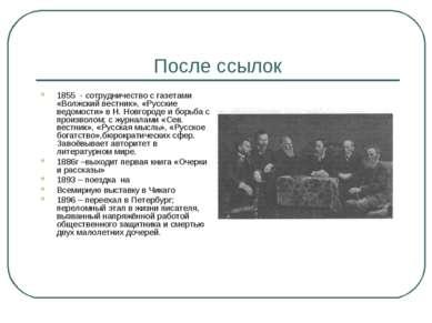 После ссылок 1855 - сотрудничество с газетами «Волжский вестник», «Русские ве...