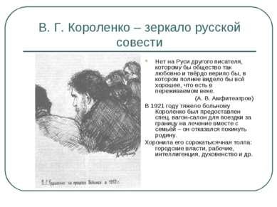 В. Г. Короленко – зеркало русской совести Нет на Руси другого писателя, котор...
