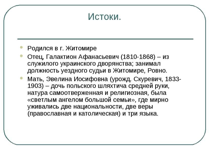Истоки. Родился в г. Житомире Отец, Галактион Афанасьевич (1810-1868) – из сл...