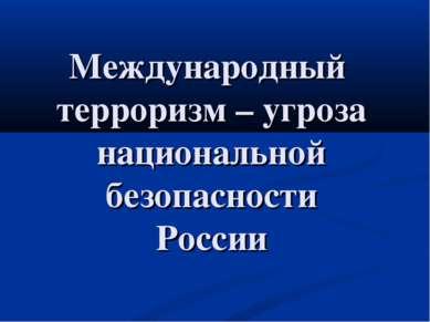 Международный терроризм – угроза национальной безопасности России