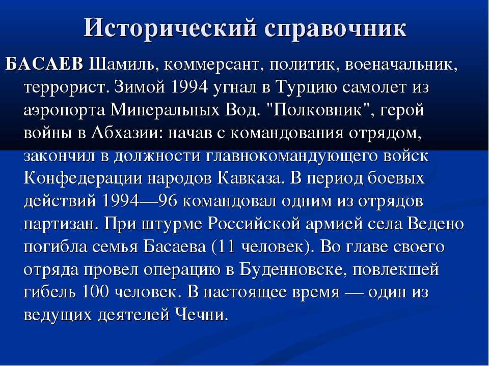 Исторический справочник БАСАЕВ Шамиль, коммерсант, политик, военачальник, тер...