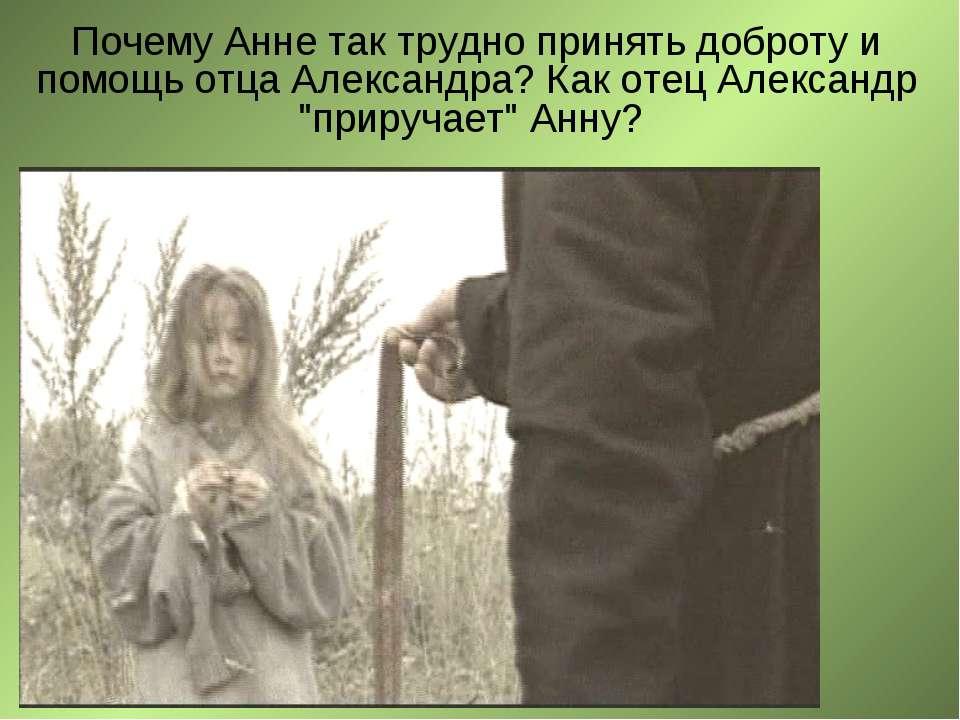 Почему Анне так трудно принять доброту и помощь отца Александра? Как отец Але...