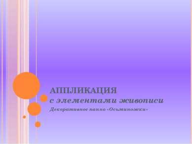 АППЛИКАЦИЯ с элементами живописи Декоративное панно «Осьминожки»