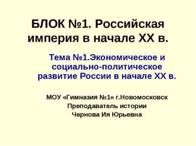 БЛОК №1. Российская империя в начале ХХ в. Тема №1.Экономическое и социально-...