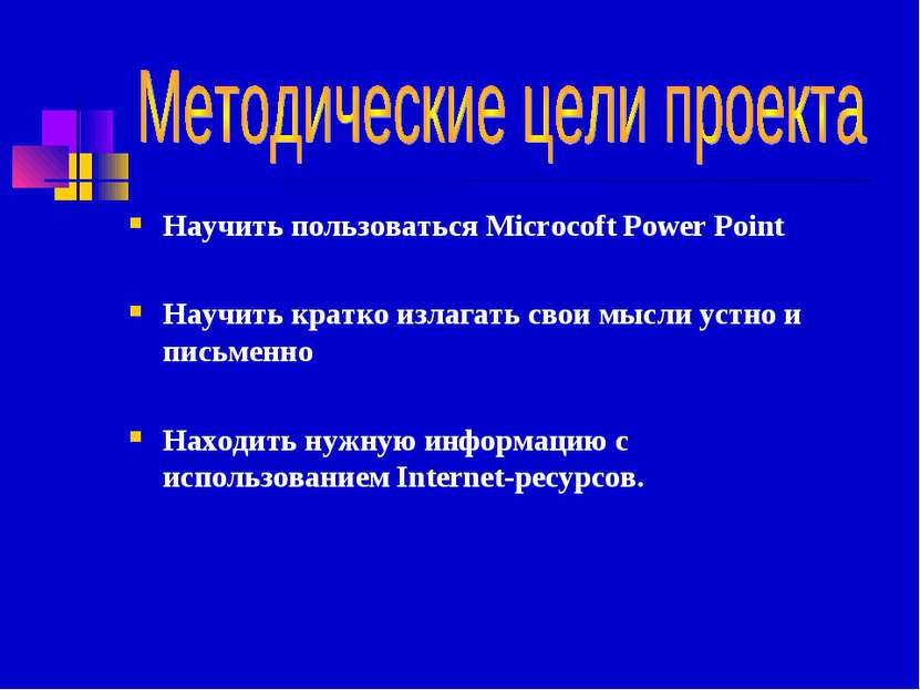 Научить пользоваться Microcoft Power Point Научить кратко излагать свои мысли...