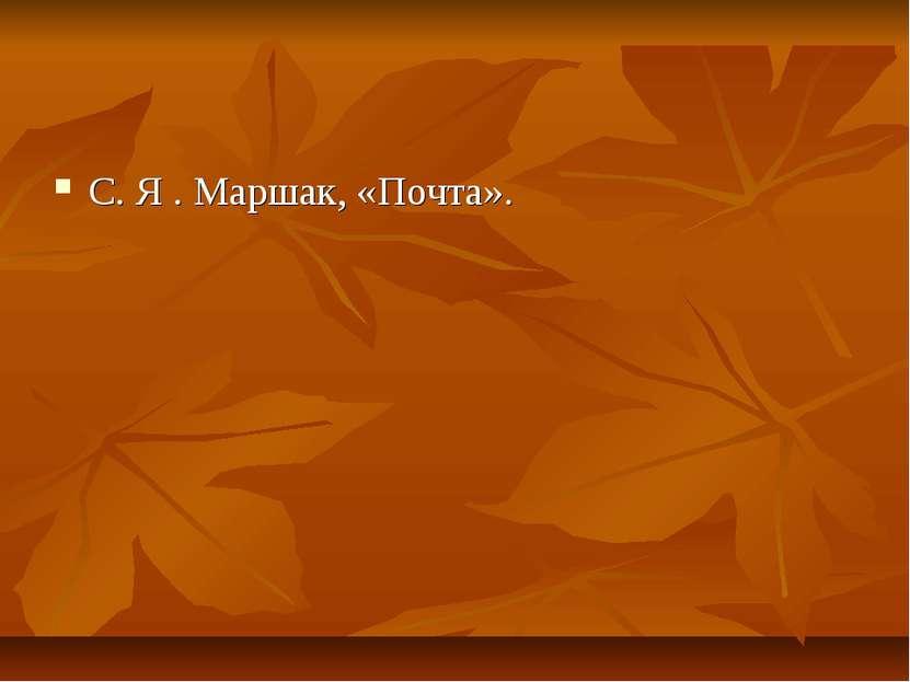 С. Я . Маршак, «Почта».