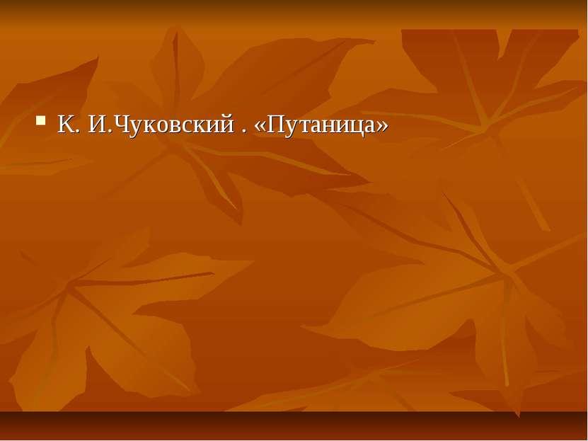 К. И.Чуковский . «Путаница»