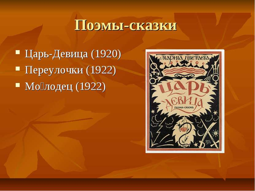 Поэмы-сказки Царь-Девица (1920) Переулочки (1922) Мо лодец (1922)