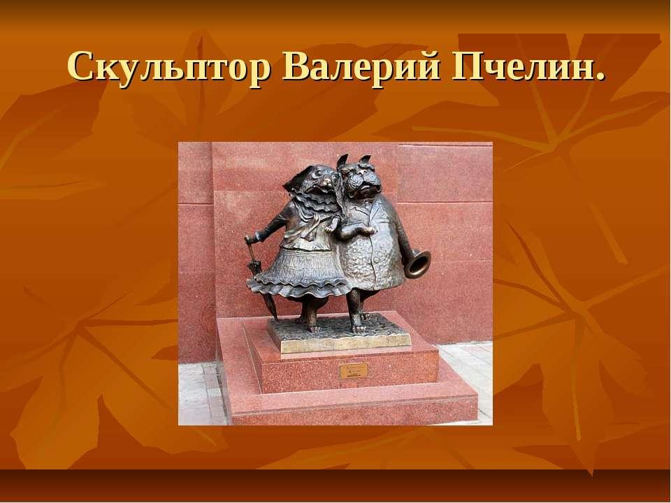 Скульптор Валерий Пчелин.