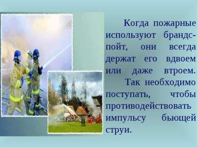 Когда пожарные используют брандс-пойт, они всегда держат его вдвоем или даже ...