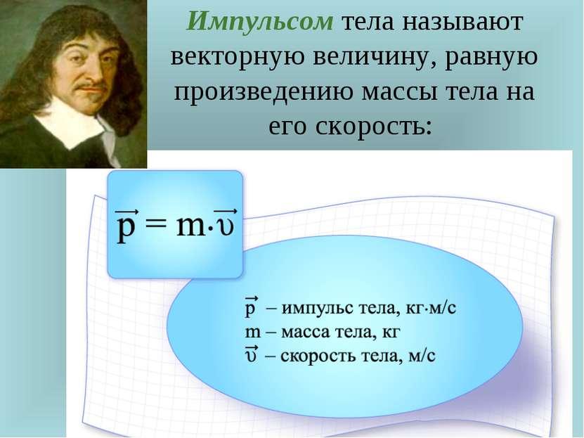 Импульсом тела называют векторную величину, равную произведению массы тела на...