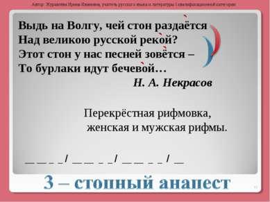Выдь на Волгу, чей стон раздаётся Над великою русской рекой? Этот стон у нас ...