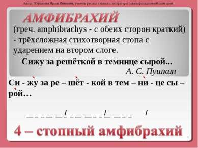 (греч. amphibrachys - с обеих сторон краткий) - трёхсложная стихотворная стоп...